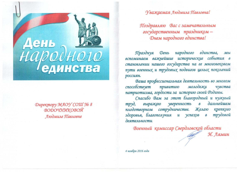 поздравления с днем рождения военному комиссару в стихах и прозе свою первую